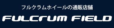 フルクラム専門店 フルクラムフィールド公式ブログ