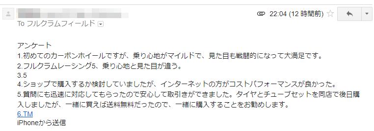 神奈川県TM様メール