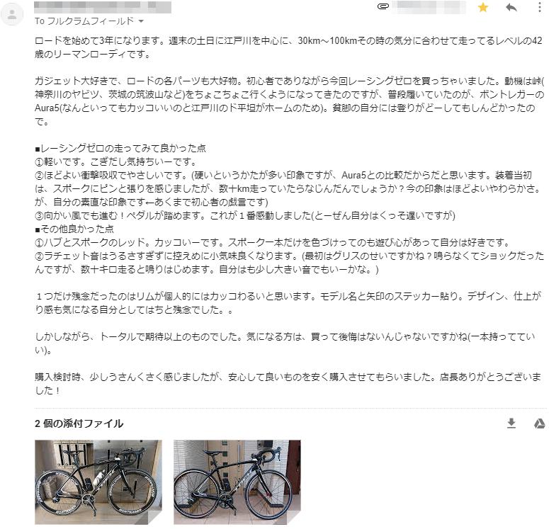 東京都KO様レビュー
