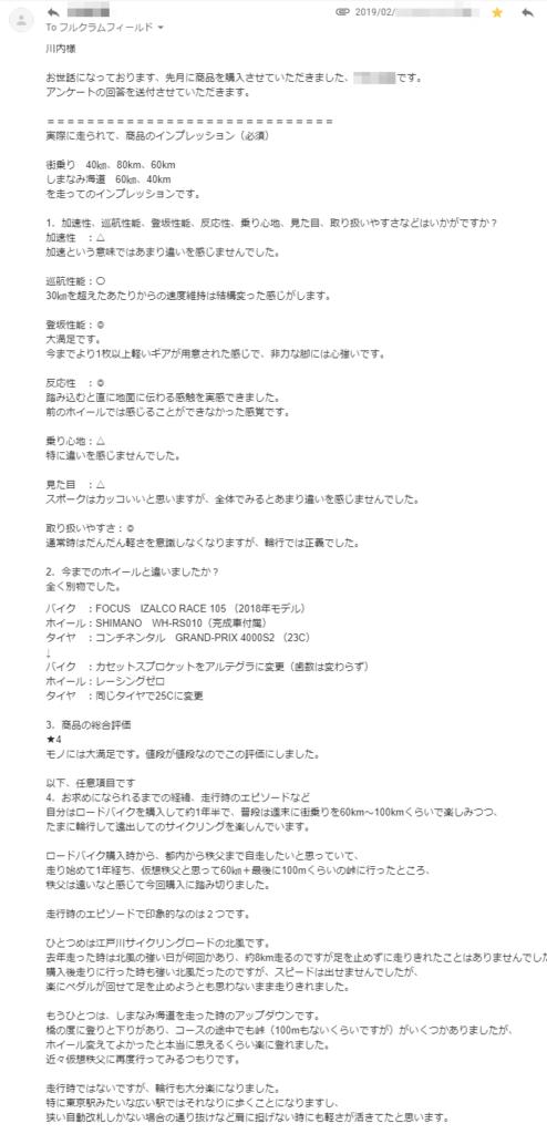 20190213CustomerVoice-R0東京都YO様