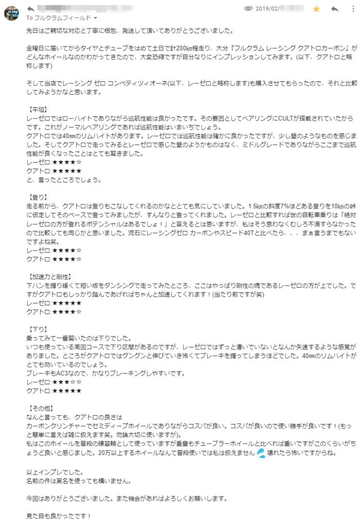 RQC三橋大治郎様インプレ