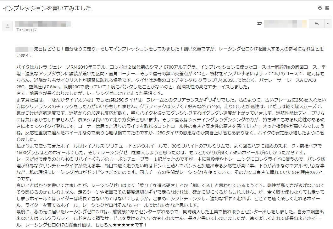 兵庫県TH様メール