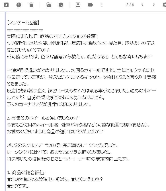 R0愛媛県HK様アンケート